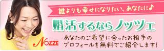 結婚情報サイト【NOZZE(ノッツェ)】