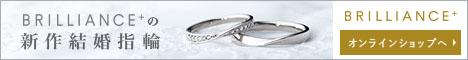 婚約指輪・結婚指輪リュミナ