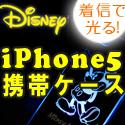 �f�B�Y�j�[�X�}�[�g�t�H���iiPhone5�j�P�[�X�@�~�b�L�[���~�j�[