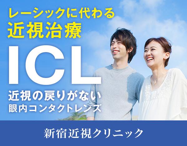 SBC新宿近視クリニック