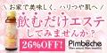 ≪パンベシュ≫エターナルプラセンタドリンク購入【100%報酬バック】