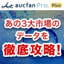 プロPlus登録用バナー