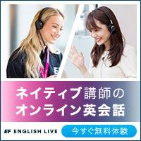 オンライン英会話スクールEF English Live