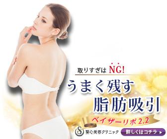脂肪吸引_新規作成バナー