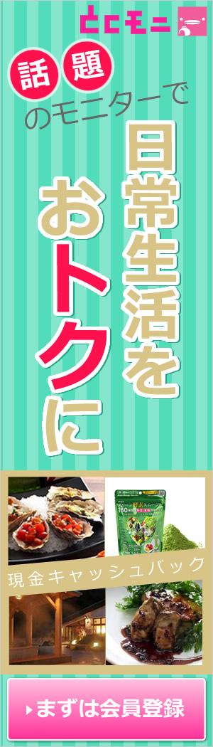 【とくモニ!】 無料会員登録