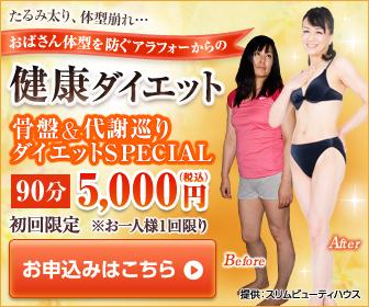 骨盤&代謝巡りダイエットSPECIAL5000円コース