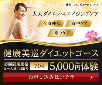 健康美巡ダイエットコース 5000円体験