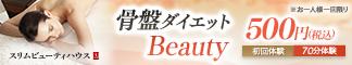 東洋美容健康ダイエットコース