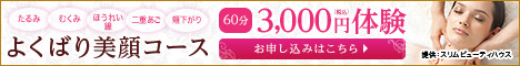 プレミアム・ラディアンスCトリートメントコース    5000円体験