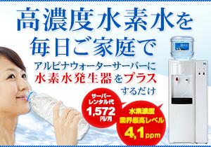 水素水ウォーターサーバー