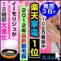 高性能脱毛器【イーモリジュ】【ケノン】販売促進プロモーション