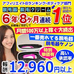 高性能脱毛器【ケノン】販売促進プロモーション