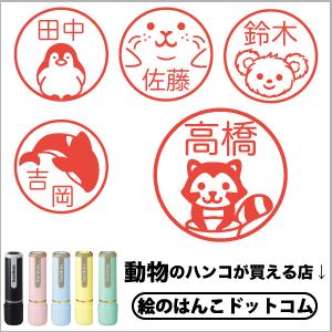 イラストシャチハタ【絵のはんこドットコム】商品購入