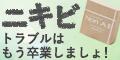 ニキビ石鹸