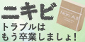薬用ニキビ洗顔石鹸ノンエー