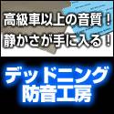カーライフを快適サポート【デッドニング・防音工房】