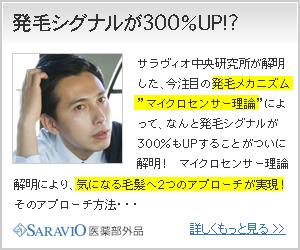 サラヴィオ化粧品_発毛シグナル300%UP