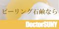 ドクターズコスメ【ドクターサニースキンケア化粧品】