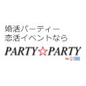 婚活パーティーならparty★party