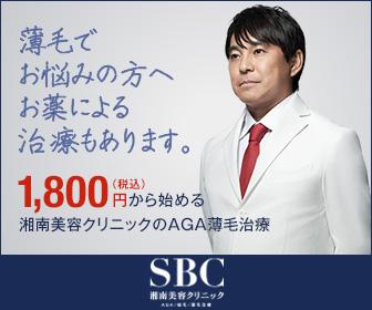 SBC毛髪再生医療センター