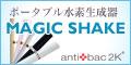 【マジックボール】公式オンラインショップ