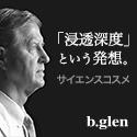 ニキビケア(trial)