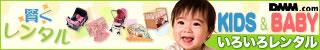 KIDS&BABYいろいろレンタル