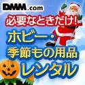 DMM.com いろいろレンタル初回レンタル