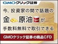 クリック証券【CFD】