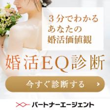 婚活EQ診断