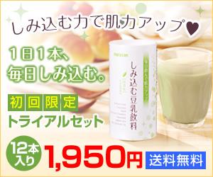しみこむ豆乳飲料【抹茶味】