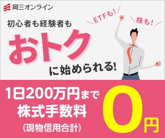 【岡三オンライン証券】取引体験モニター
