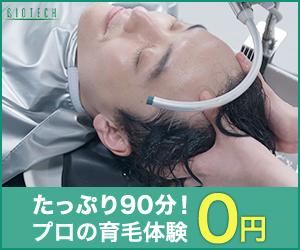 発毛・育毛専門サロン