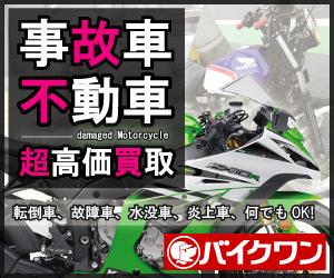 事故車バイク買取