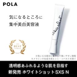 ホワイトショットCX_LP