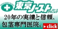 【東京ノーストクリニック】包茎治療 WEB予約・手術獲得