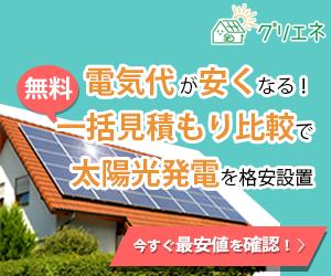 太陽光発電のお悩みはカスタマーセンター完備のグリーンエネルギーナビ