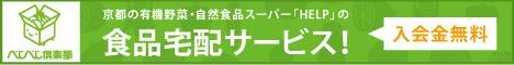 べじべじ倶楽部