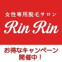 美肌脱毛サロンRinRin-リンリン-