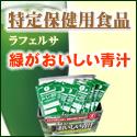 【わごんせる】ラフェルサ 緑がおいしい青汁 新規商品購入