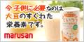 【お子様にもオススメの豆乳飲料】そいっち販売