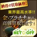 ネットオフ【金・プラチナ製品買取】