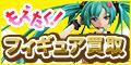 東証マザーズ上場企業運営【ネットオフ】 「もえたく!」フィギュア・ドール・抱き枕カバー買取完了