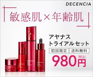 【40代敏感肌・乾燥肌訴求】アヤナストライアルセット