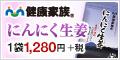 【健康家族】「にんにく生姜」 商品購入