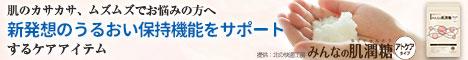保湿スキンケア『みんなの肌潤糖(はだじゅんとう)』<br />