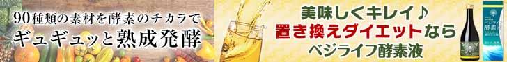 美的デトックスジュース90選ベジライフ酵素液