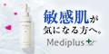 メディプラスゲル敏感肌