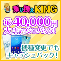 乗り換えKING [SoftBank] 新規回線開通