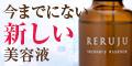 アンチエイジング美容液【RERUJU(リルジュ)】実感トライアル 初回購入
